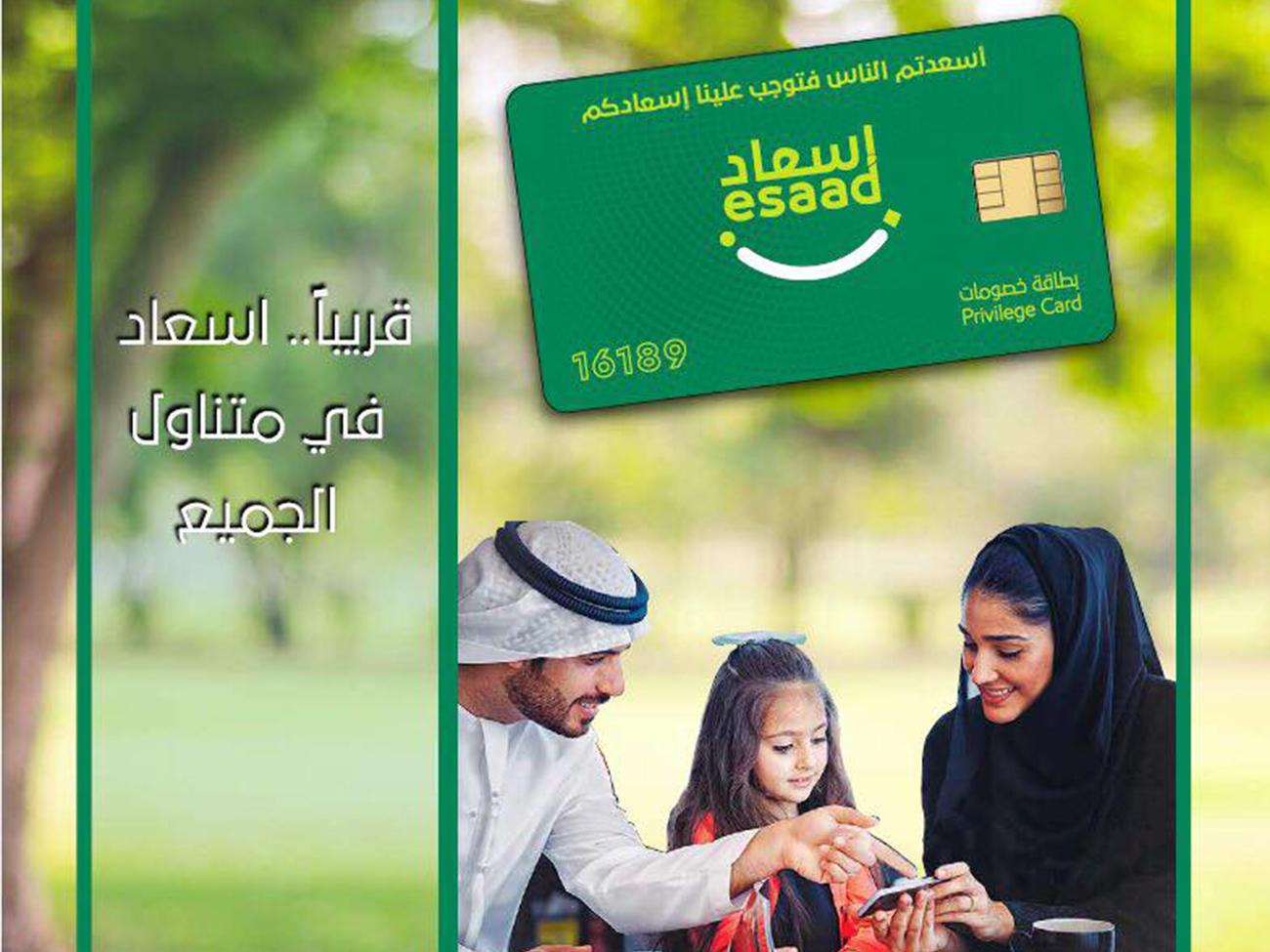 إسعاد شرطة دبي تطلق ميزة التسوق الإلكتروني عبر موقعها عبر