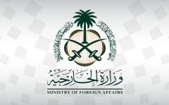 الصورة: الصورة: السعودية تدين الاعتداءات على السفارة الأمريكية في بغداد