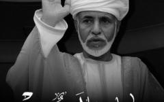 الصورة: الصورة: رئيس الدولة يأمر بإقامة صلاة الغائب على روح المغفور له السلطان قابوس بن سعيد