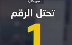 الصورة: الصورة: «البيان» تحقق الصدارة بين صحف الإمارات على موقعها الإلكتروني
