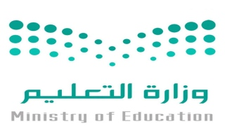 الصورة: الصورة: السعودية تبدأ اليوم تدريس اللغة الصينية في مدارسها