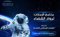 الصورة: الصورة: تمديد التسجيل في الدفعة الثانية من برنامج الإمارات لرواد الفضاء حتى 31 مارس