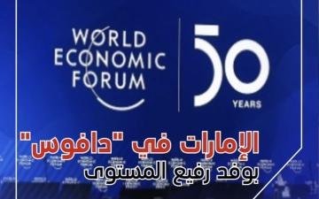 الصورة: الصورة: الإمارات في دافوس.. حضور مؤثر