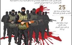 الصورة: الصورة: مصر تحبط مخططاً إخوانياً لإثارة الفوضى