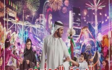 الصورة: الصورة: السوق الموسمي يعود من جديد وسط أجواء احتفالية؛ شاهدوها في هذا الفيديو