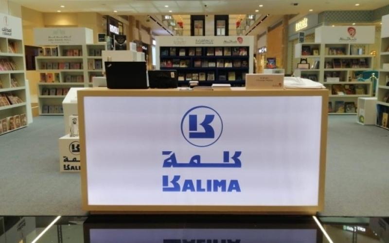 الصورة: الصورة: «كلمة» ينظم معرضاً للكتاب في أبوظبي مول