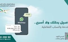 الصورة: الصورة: لأول مرة على مستوى العالم .. مطار الملك خالد يطلق خدمة تفاعلية عبر واتسآب