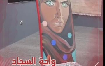 """الصورة: الصورة: """"واحة السجاد"""" سجل من التميّز والتواصل الحضاري بين دبي والعالم"""