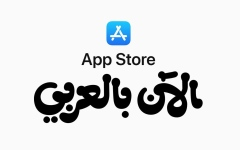 الصورة: الصورة: 3 خطوات لتحوّل App Store إلى اللغة العربية