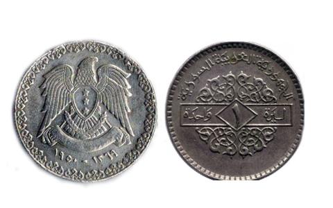الصورة: الصورة: حقيقة خبر إيقاف مصرف سوريا التعامل بالليرة المعدنية