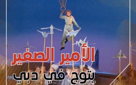 الصورة: الصورة: الأمير الصغير يتوج في دبي