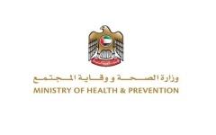 الصورة: الصورة: فحوصات وعلاج كورونا مجانية في جميع مستشفيات الإمارات