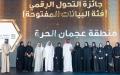 الصورة: الصورة: عمار النعيمي يطلق الخطة الاستراتيجية لحكومة عجمان الرقمية 2022