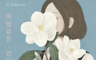الصورة: الصورة: مذكرات كاتبة كورية أمريكية بطلتها العائلة