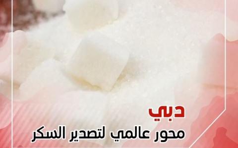 الصورة: الصورة: دبي.. محور عالمية لتصدير السكر
