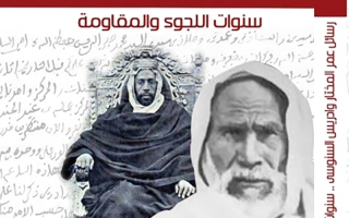 الصورة: الصورة: رسائل عمر المختار وإدريس السنوسي.. سنوات اللجوء والمقاومة