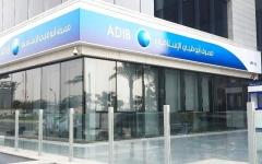 الصورة: الصورة: 2.6 مليار درهم أرباح مصرف أبوظبي الإسلامي