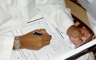 الصورة: الصورة: السجن عاماً و50 ألف غرامة لمجبر الفتاة على الزواج بالسعودية