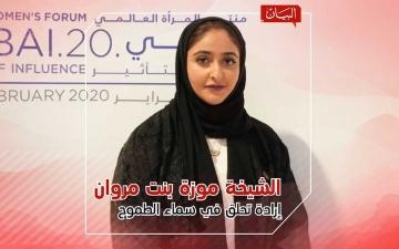 الصورة: الصورة: الشيخة موزة بنت مروان.. إرادة تحلق في سماء الطموح
