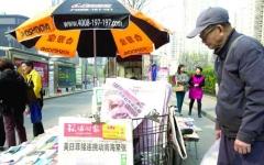 الصورة: الصورة: واشنطن تشدّد القيود على وسائل الإعلام الصينية