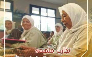 الصورة: الصورة: تجارب ملهمة.. دبي تجمع الخبراء لمحو الأمية