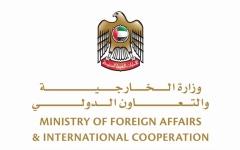 الصورة: الصورة: بيان مهم من سفارة الإمارات في البحرين