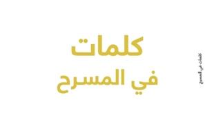 الصورة: الصورة: «كلمات في المسرح»..«أبو الفنون» في قلب الفعل الثقافي