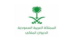 الصورة: الصورة: الديوان الملكي السعودي: وفاة  الأمير طلال بن سعود بن عبدالعزيز