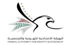 الصورة: الصورة: الإمارات تعلق التنقل ببطاقة الهوية لمواطني الدولة ومواطني مجلس التعاون