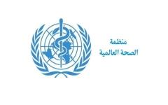 """الصورة: الصورة: منظمة الصحة العالمية: تفشي كورونا بلغ """"مرحلة حاسمة"""""""