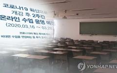الصورة: الصورة: الدروس الجامعية عبر الإنترنت في كوريا الجنوبية بسبب كورونا