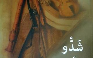 الصورة: الصورة: «شدو الألحان».. كيفية بناء وصناعة الأغنية العربية