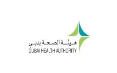 الصورة: الصورة: صحة دبي تعلن اكتشاف حالة مصابة بفيروس كورونا