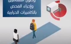 الصورة: الصورة: تعرف على الإجراءات المتبعة في مطار دبي الدولي لفحص القادمين إلى الدولة