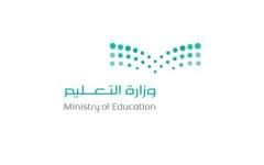 الصورة: الصورة: تعليق الدراسة في جميع مدارس ومؤسسات التعليم في السعودية