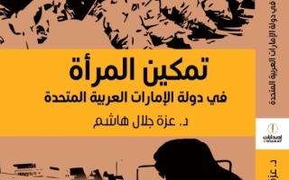 الصورة: الصورة: «تمكين المرأة في الإمارات»..مسارات وإنجازات
