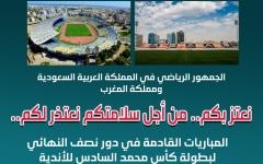 الصورة: الصورة: مباريات نصف نهائي كأس محمد السادس بدون جماهير