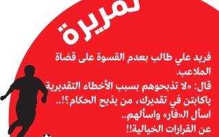 الصورة: الصورة: من يذبح الحكام