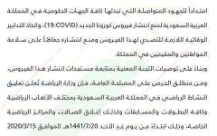 الصورة: الصورة: السعودية تعلق كافة الأنشطة والمسابقات الرياضية