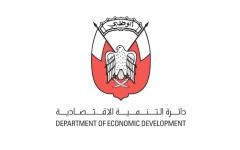 """الصورة: الصورة: """"اقتصادية أبوظبي"""" توقف أنشطة السينما وصالات وقاعات الترفيه والتسلية"""