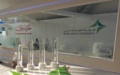 الصورة: الصورة: 53.5 مليون درهم مساعدات «صحة دبي» للمرضى المعسرين 2019