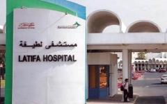 الصورة: الصورة: أطباء مستشفى لطيفة يشيدون بقانون الفحص الطبي لحديثي الولادة