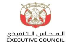 الصورة: الصورة: حكومة أبوظبي تطلق حزمة من المبادرات لدعم الاقتصاد والقطاع الخاص