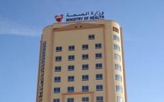الصورة: الصورة: البحرين تعلن أول حالة وفاة بفيروس كورونا