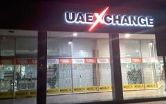 """الصورة: الصورة: المصرف المركزي يشرف على إدارة """" الإمارات العربية المتحدة للصرافة"""""""
