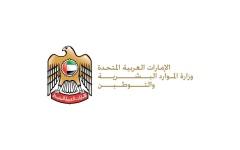 """الصورة: الصورة: الإمارات توقف مؤقتا كافة """"تصاريح العمل"""""""