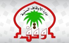 الصورة: الصورة: البحرين تعلن ايقاف صلاة الجمعة واستمرار فتح المساجد للصلوات الخمس