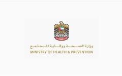 الصورة: الصورة: الإمارات تعلن عن وفاة حالتين بفيروس كورونا المستجد