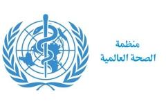 الصورة: الصورة: الصحة العالمية: أمريكا قد تتحول لبؤرة وباء كورونا