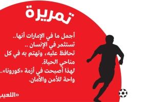 الصورة: الصورة: أجمل ما في الإمارات أنها..  تستثمر في الإنسان ..